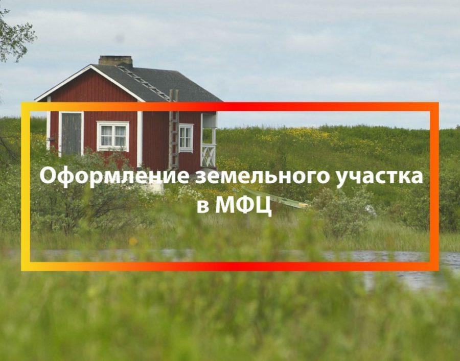 Оформление документов при покупке земельного участка