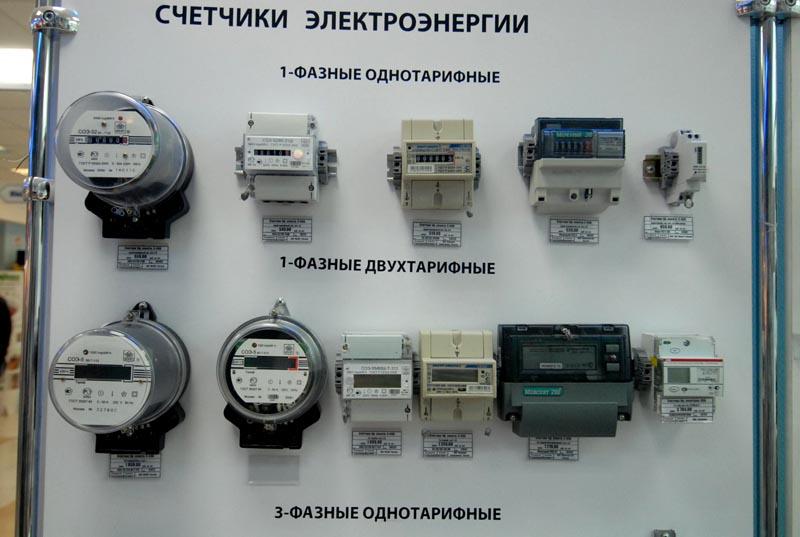 Как выбрать счетчики электроэнергии