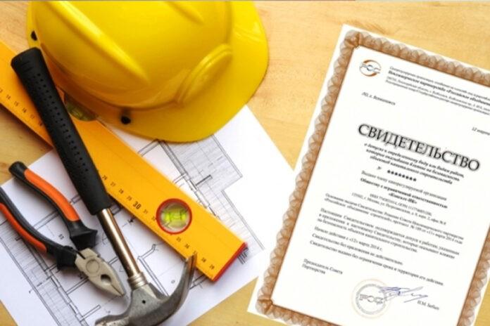 СРО в работе современных строительных компаний