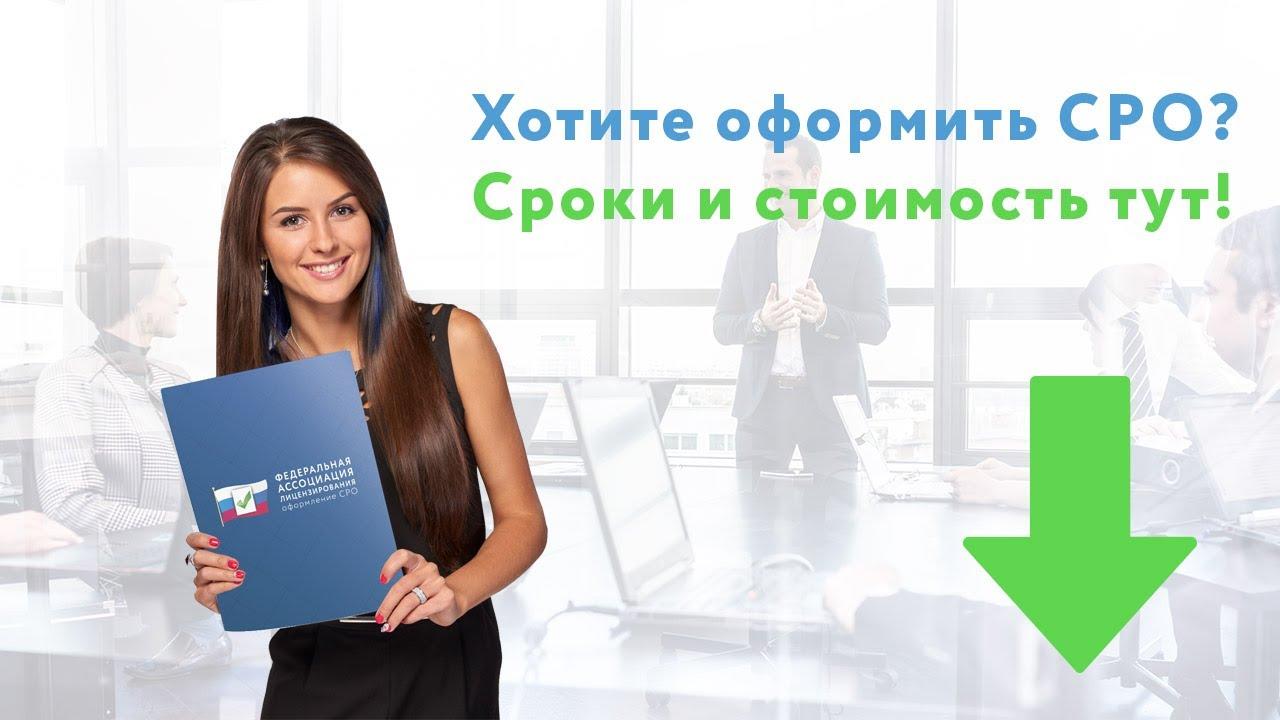 Как можно вступить в саморегулируемую организацию (СРО)