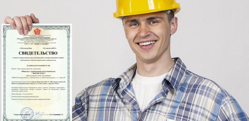 Строительные фирмы в СРО